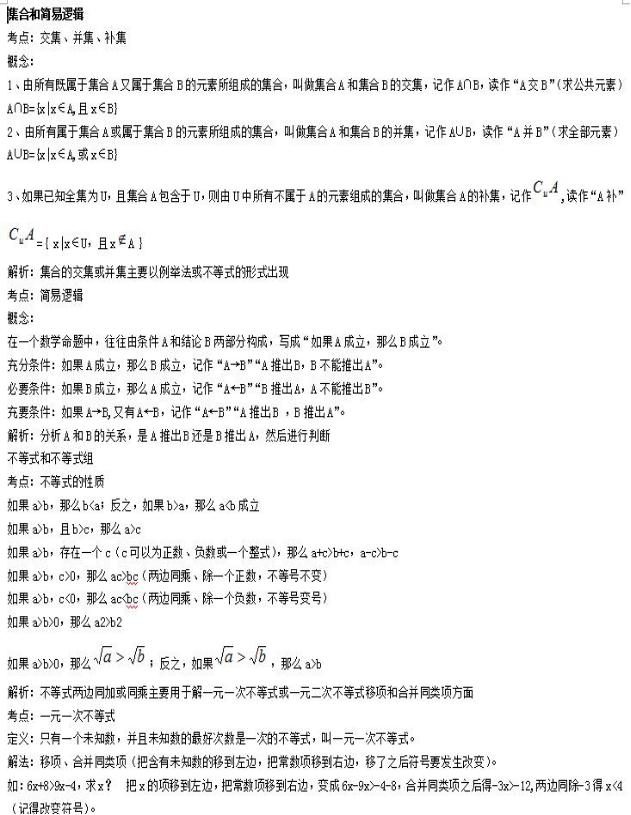 【河南成人高考】2019年高起点数学文科重点知识(五)