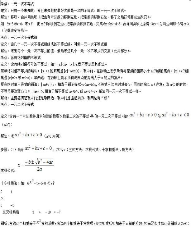 【河南成人高考】2019年高起点数学文科重点知识(六)