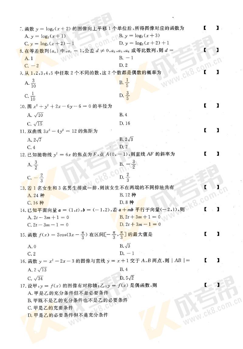 2018年成人高等学校招生全国统一考试高起点数学(理)