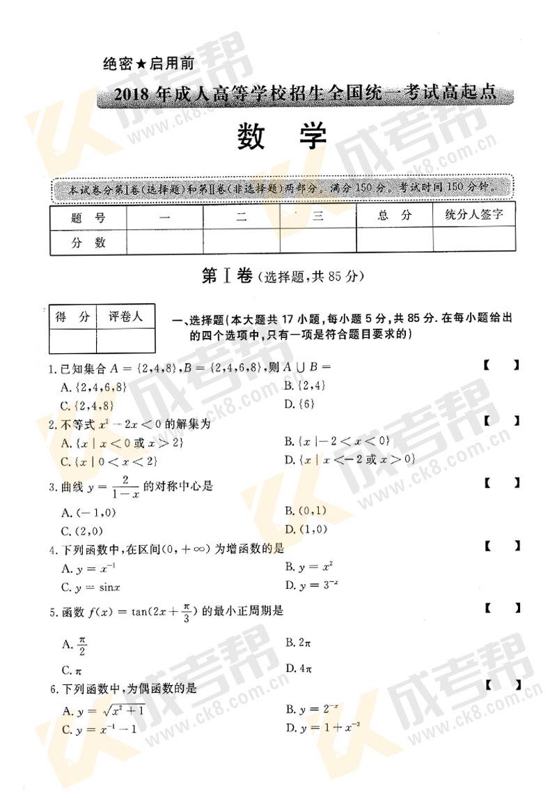 2018年成人高等学校招生全国统一考试高起点数学(文)