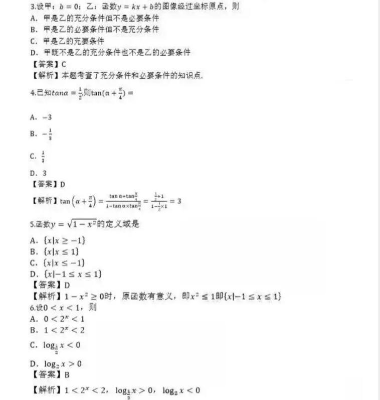 2019年河南成人高考高起点数学(理)真题及答案
