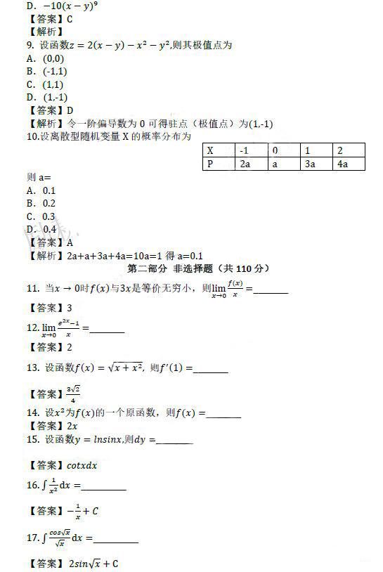 2019年河南成人高考专升本高数(二)真题及答案