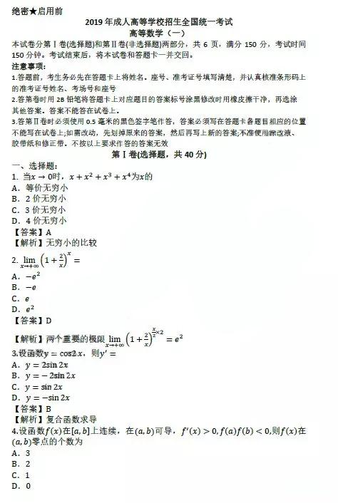 2019年河南成人高考专升本高数(一)真题及答案