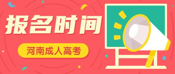 2020年河南成人高考网上报名时间正式公布