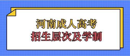 2020年河南成人高考招生层次及学制