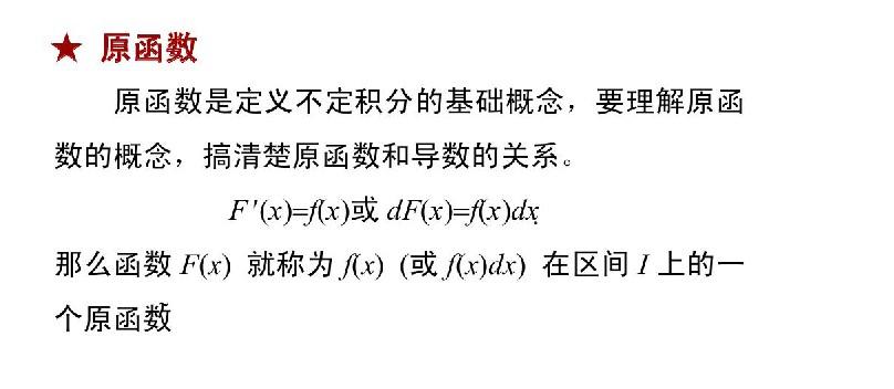 2020年河南成人高考专升本高数(二)考点解析:原函数