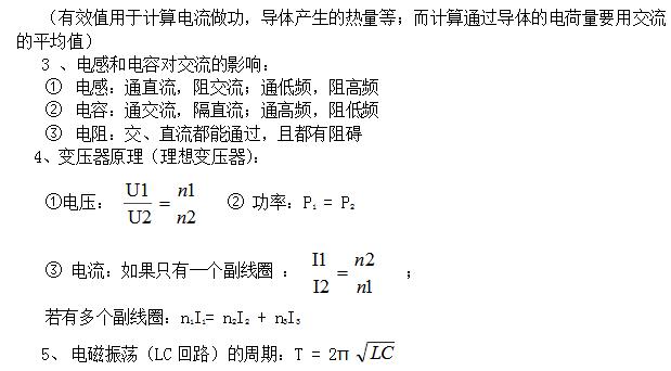 2020年河南人高考高起本物理考点—电磁学解析