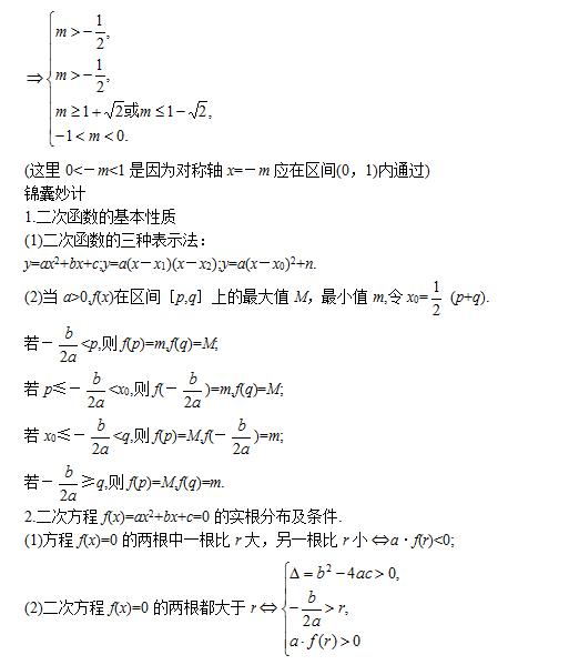 2020年河南成人高考高数学(二)知识点汇总——一元二次函数、方程及不等式