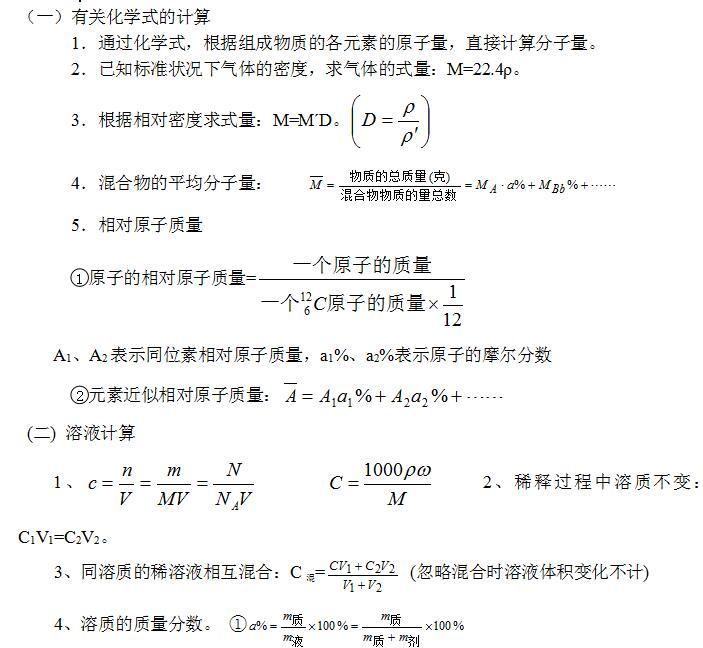 2020年河南人高考高起本化学难点解析—化学式的计算