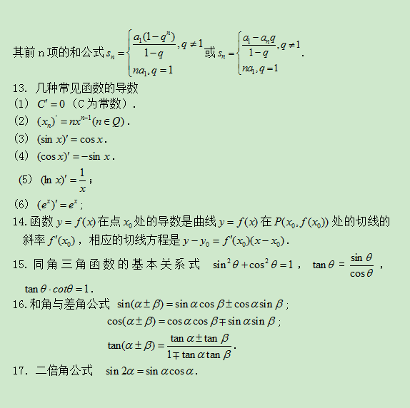 2020年河南成人高考高起点理科数学公式归纳