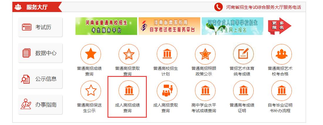 2020年河南成人高考成绩查询11月25日开始!