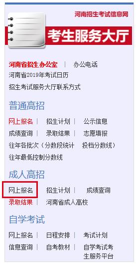 2020年河南成人高考录取结果12月9日起可查
