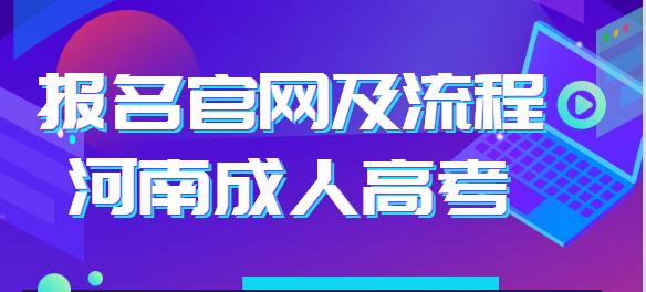 2021年河南成人高考报名官网及流程