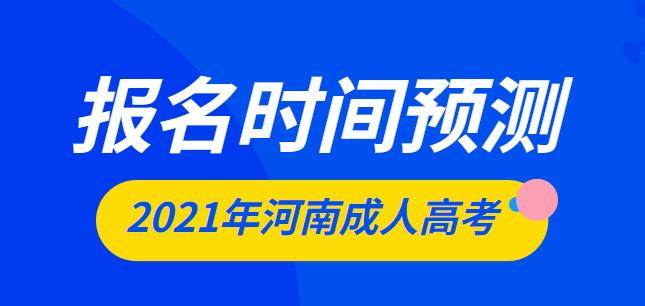 2021年河南成人高考报名时间预测