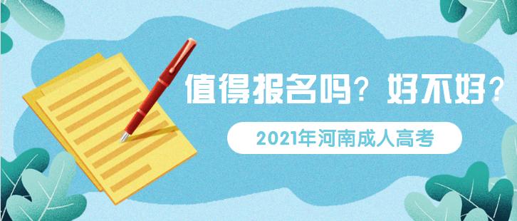 2021年河南成人高考值得报名吗?好不好?