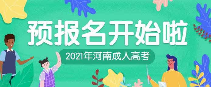 2021年河南成人高考官方报名流程(往年参考)