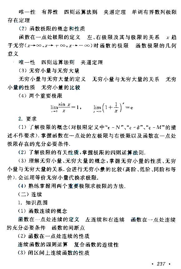 2021年河南成人高考专升本层次《高等数学(二)》科目考试大纲