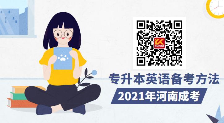 2021年河南成考专升本英语怎么备考才能通过
