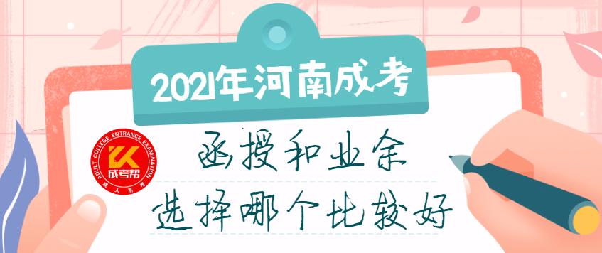 2021年河南成人高考函授和业余选哪个好