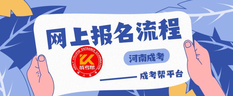 2021年河南成人高考网上报名步骤