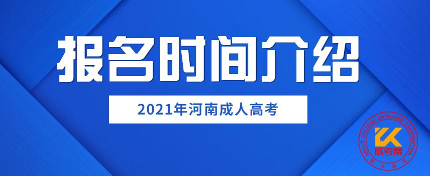 2021年河南成人高考现在报名来得及吗