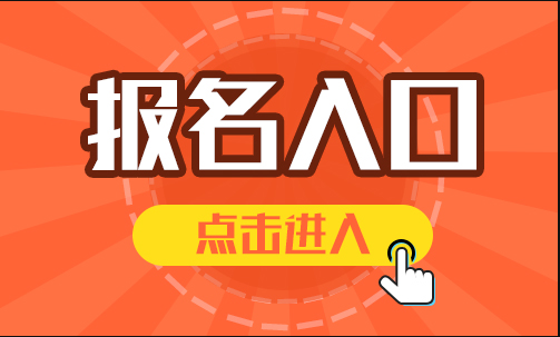2019年河南省成人高考网上预报名入口