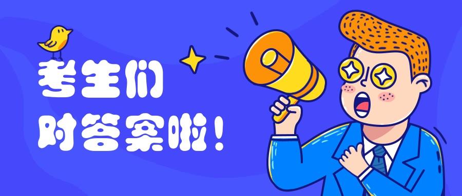 2019年河南成人高考真题及答案汇总(持续更新