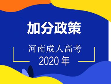 2020年河南成人高考加分录取照顾政策