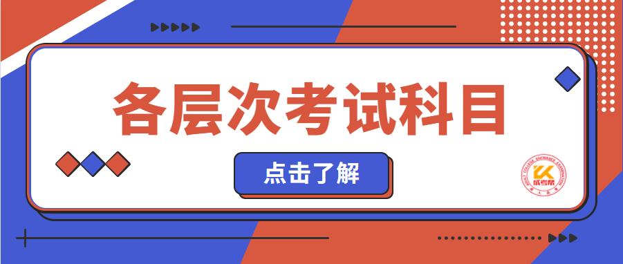 2021年河南成人高考考试科目正式公布
