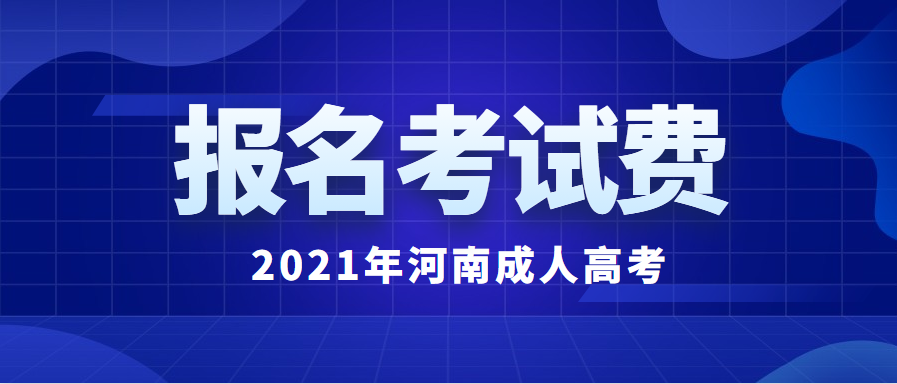2021年河南成人高考报名费用正式公布