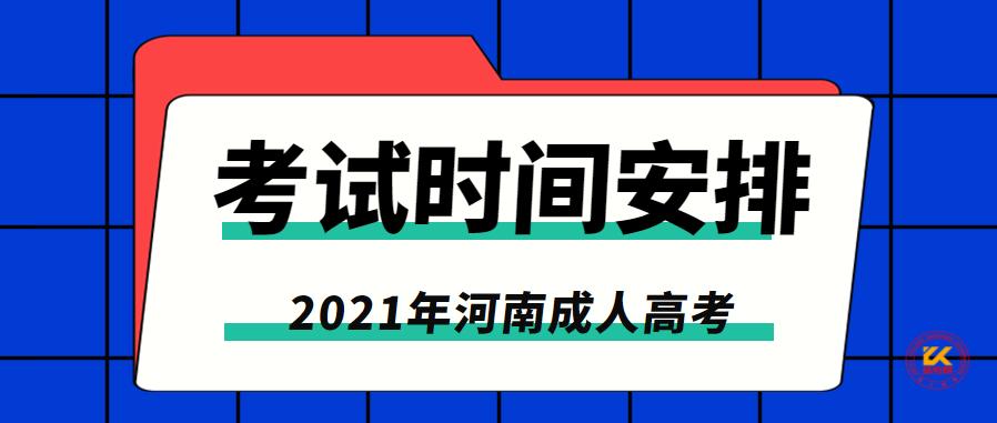 2021年河南成人高考考试时间正式公布