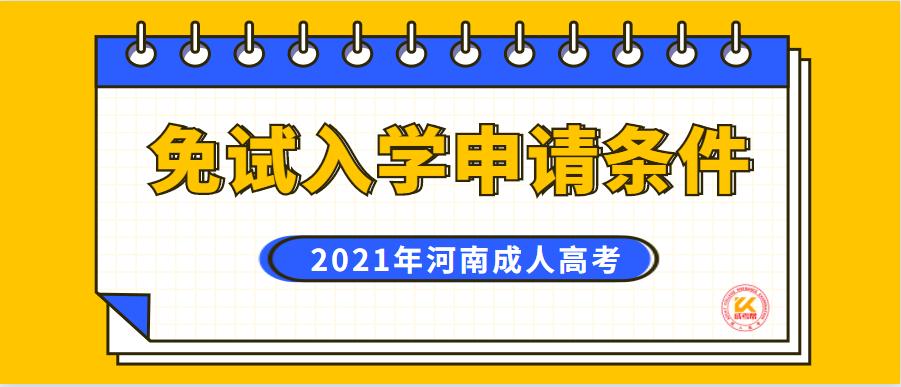 2021年河南成人高考免试入学条件正式公布